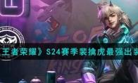 王者荣耀S24赛季裴擒虎怎