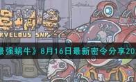 最强蜗牛8月16日最新密令