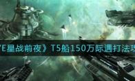 EVE星战前夜无烬星河T5船1