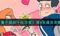 董小姐的十段恋爱第6关怎