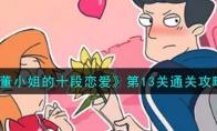 董小姐的十段恋爱第13关怎