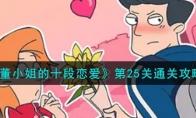 董小姐的十段恋爱第25关怎