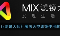 mix魔法天空在哪里_mix滤