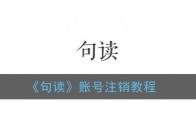 句读怎么注销账号_句读app