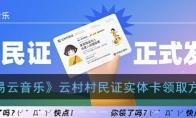 网易云村民证实体卡怎么弄_云村村民证实体卡领取方法_1ZP下载