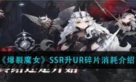 《爆裂魔女》SSR升UR残片耗费详细介绍
