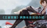 《王者荣耀》枫舞北京长安活动介绍