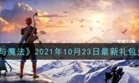 《创造与魔法》10月23日礼包兑换码2021