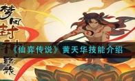 《仙弈传说》黄天华专业技能详细介绍