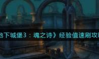 《地下城堡3:魂之诗》经验单刷攻略大全
