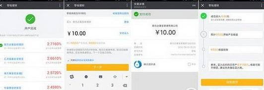 《微信》零钱提现怎么免手续费