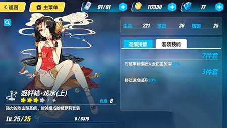 《崩坏3》姬轩辕戏水圣痕属性技能图鉴