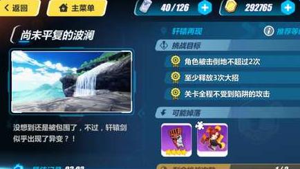 《崩坏3》外传AE-3轩辕再现通关攻略
