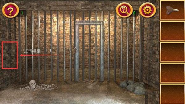 《密室逃脱1:逃离地牢》第1关攻略