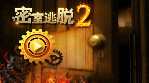 《密室逃脱2:逃出秘密古堡》图文攻略大全