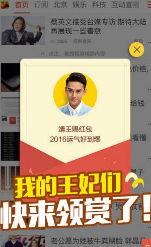 《搜狐新闻》红包功能使用说明