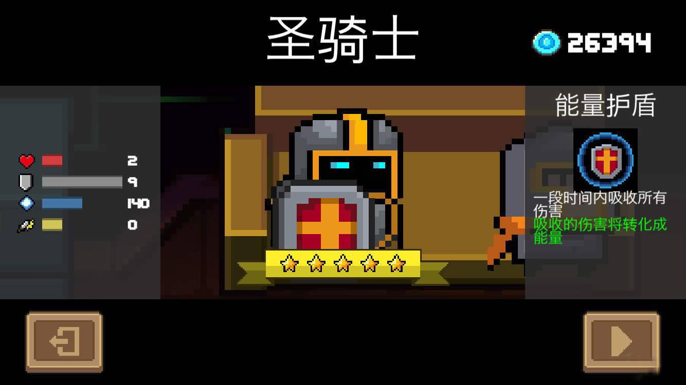 《元气骑士》圣骑士角色介绍