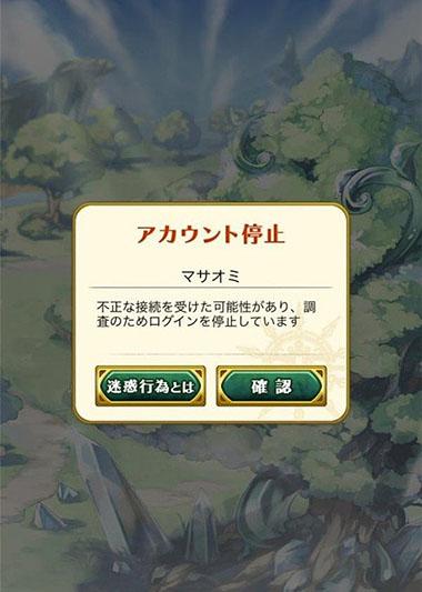 《剑与魔法王国》日本运营滥用职权售卖账号被捕