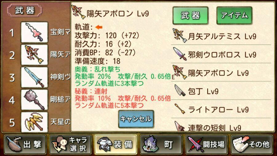 《武器投掷RPG2悠久之空岛》直线武器一览