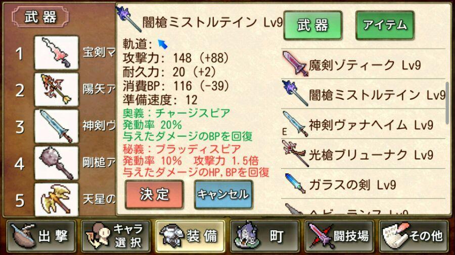 《武器投掷RPG2悠久之空岛》斜射武器一览