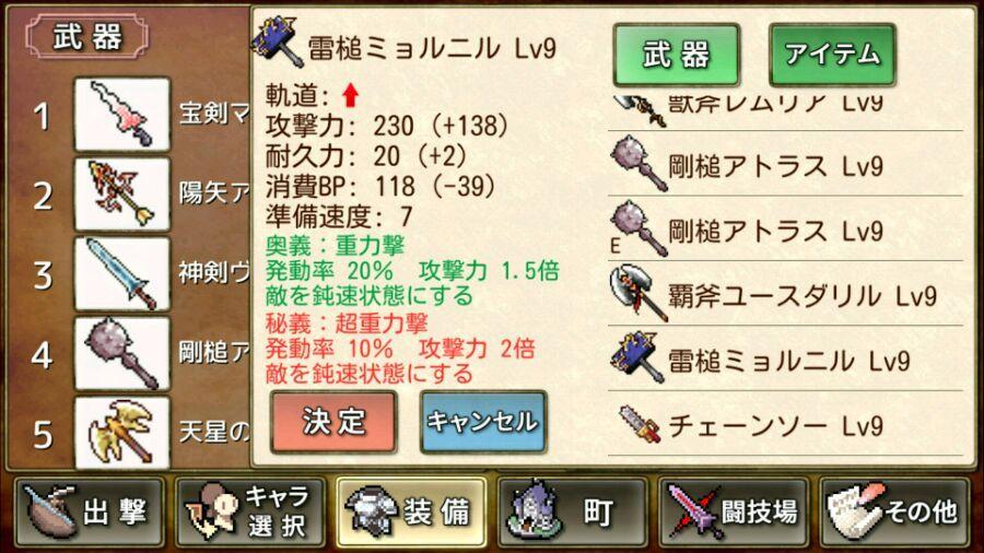 《武器投掷RPG2悠久之空岛》抛射武器一览