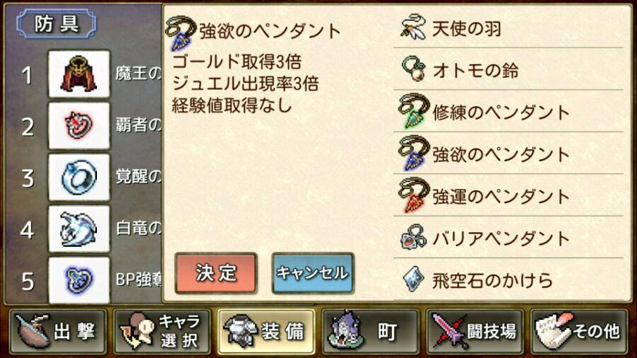 《武器投掷RPG2悠久之空岛》交换所物品一览
