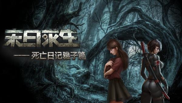 7月20日DLC《末日求生:死亡日记雅子篇》