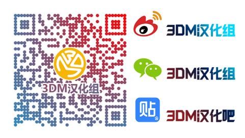 3DM汉化组:一个超时空宇宙无敌死亡回旋酷炫的微信公众号!