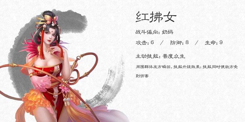 《大唐无双》手游名将红拂女图鉴
