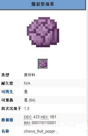 《我的世界》紫颂果的用途