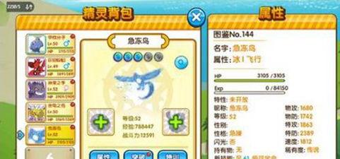 《神奇宝贝复刻》急冻鸟捕捉方法介绍