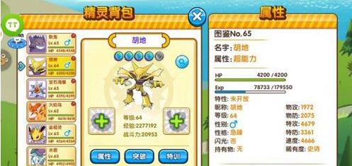 《口袋妖怪复刻》联盟大赛高胜率阵容介绍