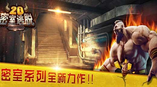 《密室逃脱20:巨人追踪》通关攻略大全