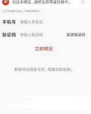 《搜狐新闻》绑定支付宝方法说明介绍