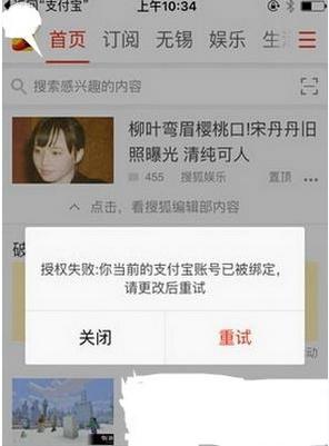 《搜狐新闻》支付宝修改方法说明介绍