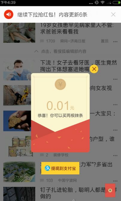 《搜狐新闻》红包帮拆方法说明介绍