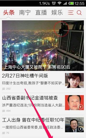 《搜狐新闻》取消订阅方法说明介绍