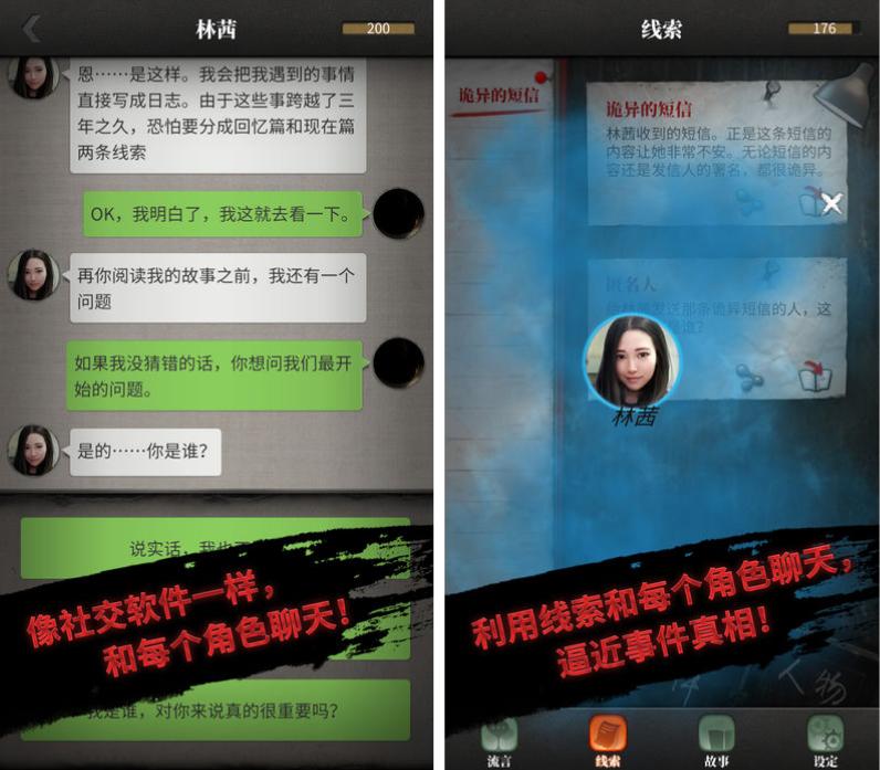 真实感爆表的悬疑推理剧《流言侦探》今日上架App Store