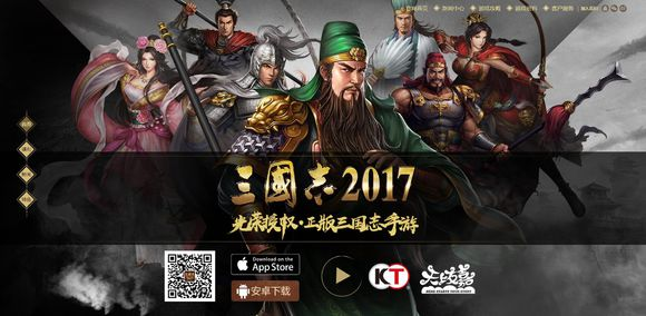 《三国志2017》VIP价格表一览