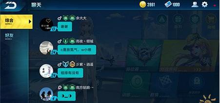 《QQ飞车》新手入门攻略解析说明介绍