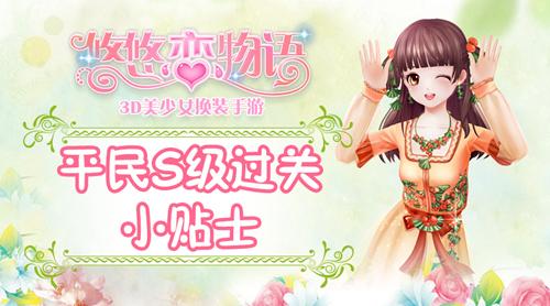 《悠悠恋物语》少女级2-8俳句公子平民S级攻略
