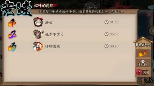 《阴阳师》红叶的羁绊竞速第一名阵容分享