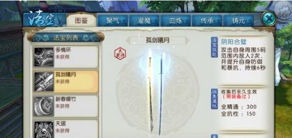 《诛仙手游》孤剑曦月法宝技能属性详解