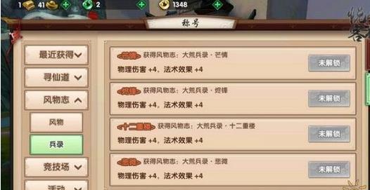 《寻仙手游》大荒兵录风物志系统玩法说明介绍