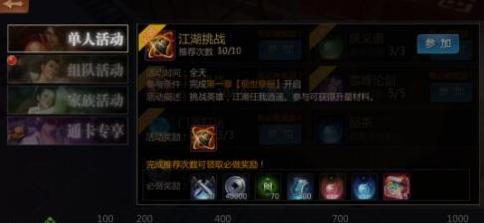 《剑侠世界》江湖挑战活动及奖励说明