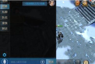 《剑侠世界》聊天系统功能说明