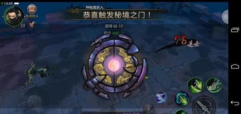《剑侠世界》触发秘境详解