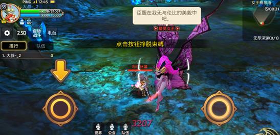《龙之谷手游》无尽深渊精灵女王打法攻略