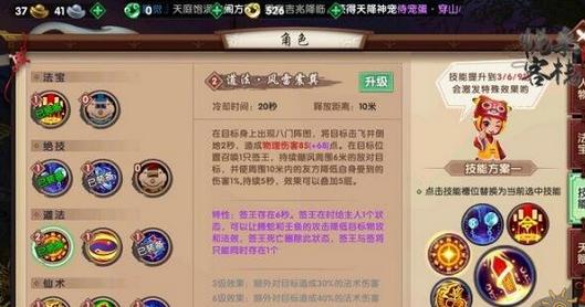 《寻仙手游》奇门游侠装备制作与属性需求说明介绍