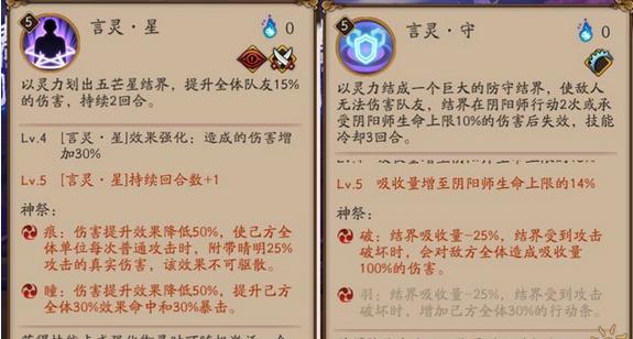 《阴阳师》神祭功能使用说明介绍